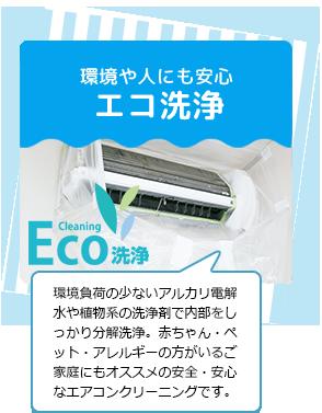 環境や人にも安心エコ洗浄
