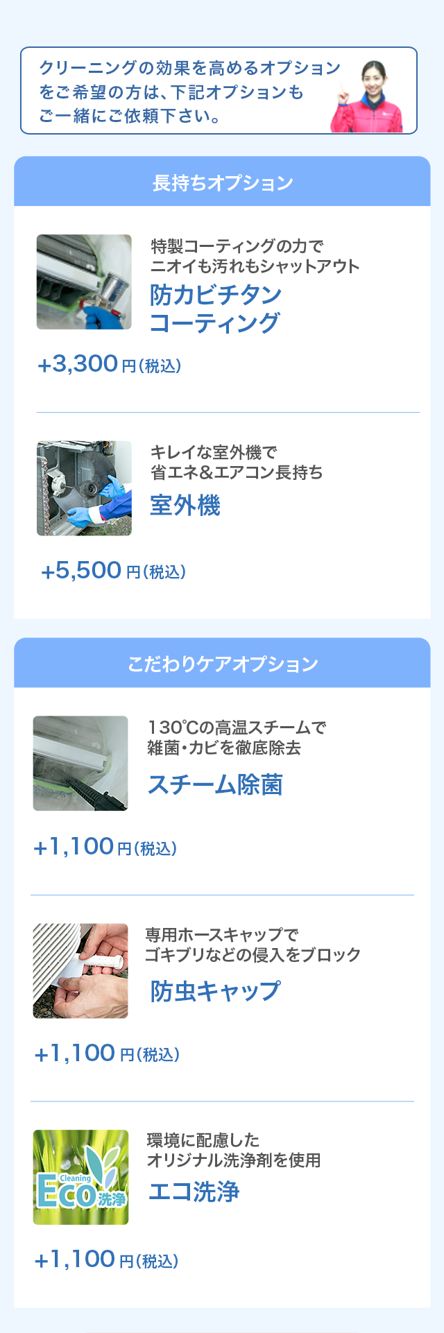 sp_2105aircon_16